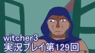 探し人を求めてwitcher3実況プレイ第129回