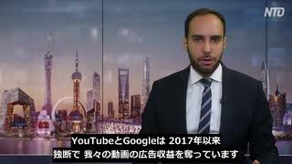 悪の帝国Google & YouTubeは中国共産党の手先で手下で犬