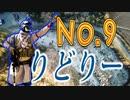 【タイガー的】2020年2月23日No.9リドリー貸切サバべー部