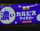 【食べる動画】濃厚カルピスアイスバー《ロッテ》【咀嚼音】