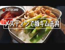 ぼっちかふぇ その181 ~全自動炊飯からの豚キムチ丼~ ソロキャンプ