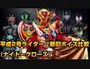 平成2号仮面ライダー 新旧ボイス比較(ナイト~クローズ) 【ゲイツマジェスティ公開記念】