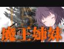【Kenshi】勢力名「魔王姉妹」 #15【Voiceroid実況】