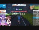 【第二回自転車動画祭】ウナきりバーチャルサイクリング【VOICEROID車載】