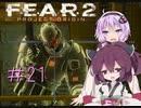 [VOICEROID実況]きりたんとゆかりが逝くF.E.A.R.2 PART21