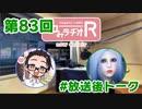 和みラヂオR 第83回 未公開トーク(放送後)
