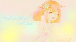 【AIきりたん】コイスルオトメ【カバー】