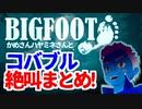 【音量注意】BIGFOOT生放送のコバブル絶叫まとめ【VTuber】