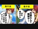【ドキサバ全員恋愛宣言】(画面が)半分やんけ!遠山金太郎 part.1【テニスの王子様】