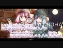 【ニコカラ】Detective KOTONOHA[On vocal]