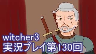探し人を求めてwitcher3実況プレイ第130回