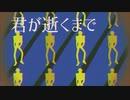 【低音ボイスが】トラフィック・ジャム/煮ル果実‐せツナ(cover)