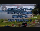 【ホビーライダー】猪苗代湖一周 ぷらす ③【ゆっくり】