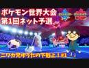 【ポケモン剣盾】公式大会PJCS2020第1回予選に参加する兄ゆうた#1