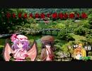 《ダークデイズドライブ》寿司会で四国うどんの旅 part2【ゆっくりTRPG】