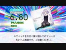 【DTX】PARADOX / 雨宮天【リケ恋】