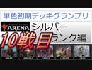 【シルバーランク】MTGアリーナ 単色初期デッキグランプリ【最終戦】