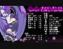 【卓ゲ松さんSW2.0】リルドラ数字松のとある冒険 4-2【GM長男】