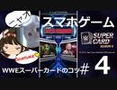 【スマホゲーム】WWEスーパーカードのコツ#4 TBG(チームバトルグラウンド)編