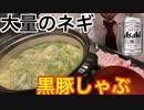 【リーマン飯】シャッキシャキのネギ豚しゃぶをビールで流し込む!
