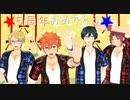 【MMDあんスタ】リバースユニバース【5周年・ズ!!リリース記念】