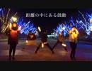 【ヲタ芸】恋ダンス