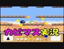 【星のカービィ3】実況プレイ part 14