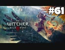 #61【アクション】最弱ウィッチャーのウィッチャーⅢ【The Witcher 3:デスマーチ】