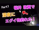 【釣り動画 Part1】福井敦賀で深夜にエグイものが釣れた!アオイソメが○○に!海釣り ドローン空撮あり