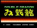 【実況】シングルドラゴンが「ダブルドラゴン(ファミコン版)」をやる Part1【FC企画第335弾】