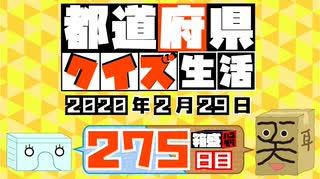 【箱盛】都道府県クイズ生活(275日目)2020年2月29日