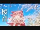 桜音【癒しBGM】儚くも美しい、心温まる音楽