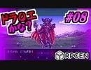 【生放送RPGEN実況】季節はずれのハロウィン会場で暴れてやらぁ! #08