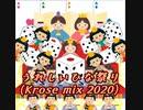 うれしいひな祭り(Krose mix 2020)