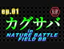 カグサバ 肆 [01] 2020.2.15【NATURE BATTLEFIELD BB】