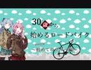 30歳から始めるロードバイクpart24~初めてのブルベ編~