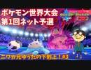 【ポケモン剣盾】公式大会PJCS2020第1回予選に参加する兄ゆうた#3