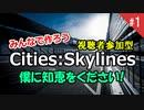 みんなで作ろう視聴者参加型 シティーズスカイライン 第一回 鈴鹿サーキット!