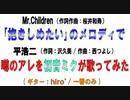 ミスチルのメロディで平浩二「ぬくもり」(詞:沢久美)を初音ミクが歌ってみた!