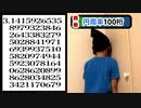 天才少年が円周率π100桁言ってみた