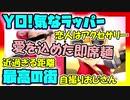 【レベル縛り】初見で縛り実況プレイはスゴい辛い:Part28【ポケモン剣盾】