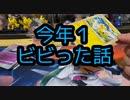 【雑談】ポケモンカードをスリーブに入れながら雑談する動画!!!たまには手紙を書くのもいいものだ