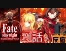 【海外の反応 アニメ】FateStay Night UBW 21話 アニメリアクション