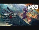 #63【アクション】最弱ウィッチャーのウィッチャーⅢ【The Witcher 3:デスマーチ】