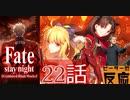 【海外の反応 アニメ】FateStay Night UBW 22話 アニメリアクション