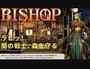 【FF14】BISHOP 8th ミラプリ紹介【店内紹介】