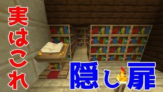 【マイクラ】意外と簡単?書見台を使った隠し扉を作ろう!【初心者クラフト】Part49