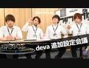 【2nd#47】deva追加設定会議【K4カンパニー】