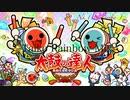 [太鼓の達人] Taiko Rainbow Mix -Nk (Nekoribo)