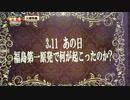 3.11あの日 福島第一原発で何が起こったのか?